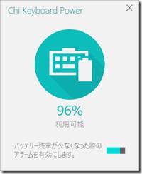 kb_battery