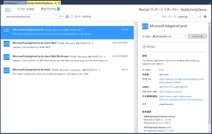 nuget_adaptivecard