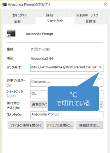 anaconda_prop