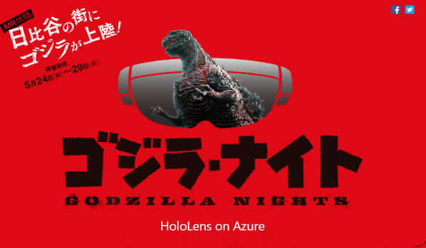 gozillanights_logo