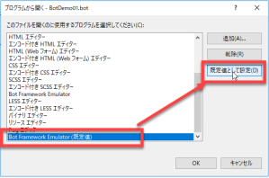 bs_botext_settapp_default