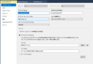 bfv41_settings_netcore21